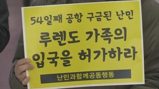 """시민단체 """"인천공항 체류 앙골라인 가족 입국 허용해야"""""""