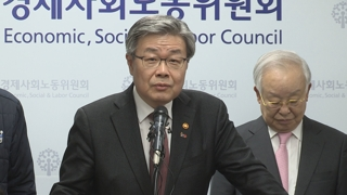 """[녹취구성] 경사노위 첫 결실…""""더 많은 합의 만들자"""""""
