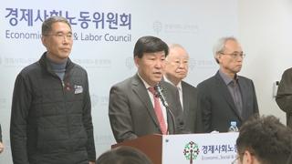탄력근로 '최장 6개월' 노사정 합의…사회적 대화 첫 성과