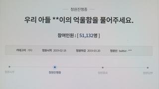 """""""아들 폭행당해 췌장 절단""""…청와대 청원글 SNS서 확산"""