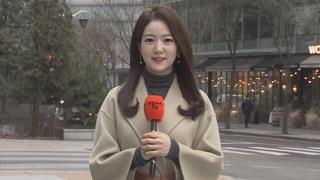 [날씨] 추위 잠잠…스모그 유입, 전국 공기질 '나쁨'