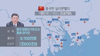 [라이브 이슈] '중국판 실리콘밸리' 공개…미국 반응 주목