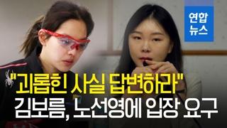 """[영상] 김보름 """"7년 동안 노선영에게 괴롭힘당해…진실 해명하라"""""""