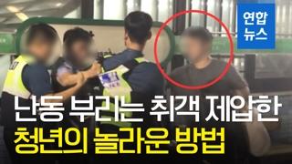 [영상] 난동 부리는 취객 '포옹'으로 진정시킨 청년…네티즌 '감동'
