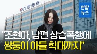 """[영상] """"조현아, 상습폭행에 쌍둥이 아들 학대했다""""…남편이 형사 고소"""