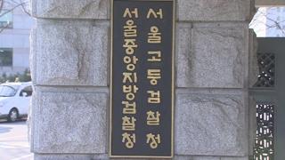 검찰, 지와이커머스 실소유주 배임혐의 수사