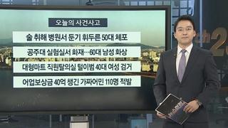[사건사고] 술 취해 병원서 둔기 휘두른 50대 체포 外
