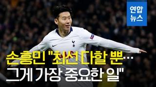 """[영상] 손흥민 """"최선 다할 뿐…그게 가장 중요한 일"""""""