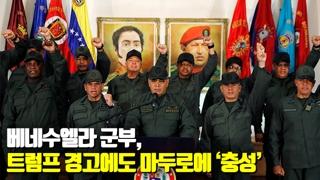 [자막뉴스] 베네수엘라 군부, 마두로에 '충성'…카리브해 봉쇄