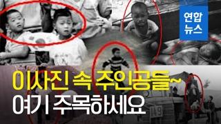 """[영상] 도로공사 """"50년 전 사진 속 어린이 7명을 찾습니다"""""""