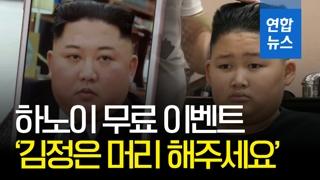 """[영상] """"김정은·트럼프 헤어스타일 '공짜'로 해드려요"""""""