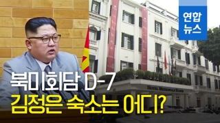 [영상] 김정은 숙소는 어디?…김창선, 닷새째 같은 호텔 점검