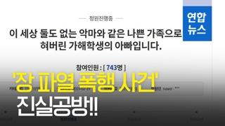 """[영상] '장 파열 폭행' 청원 공방…""""억울하다"""" vs """"일부 사실과 달.."""