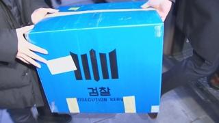 """검찰 '환경부 블랙리스트' 수사 속도…""""청와대 보고 정황"""""""