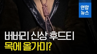 """[영상] """"자살 연상되는 올가미""""…버버리, 신상 후드티 논란"""