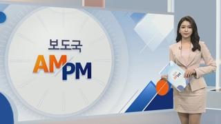 [AM-PM] 문체부, 여자컬링 '팀 킴' 논란 감사결과 발표 外