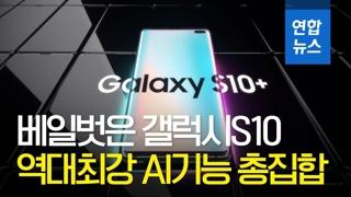 [영상] 베일 벗은 갤럭시S10…역대최강 AI기능 총집합