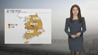 [날씨] 전국 공기질 비상…수도권ㆍ서쪽 초미세먼지주의보