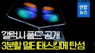 [영상] '갤럭시 폴드' 공개…3분할 멀티태스킹에 탄성