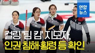 [영상] 컬링 '팀킴' 못 받은 상금 9천여만원…인권 침해 등 확인