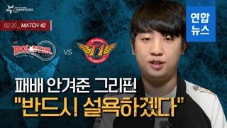 """[LCK 스프링] SKT T1 '칸' 김동하 """"2라운드 설욕 벼른다"""""""