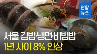 [영상] 서울 지역 김밥 가격…지난해 1월보다 8.1% 인상