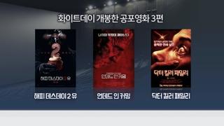 봄날의 호러…공포영화 공식 깨진 극장가