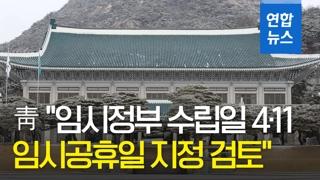 """[영상] 4월11일 빨간날 되나…청와대 """"임시정부 수립일 공휴일 검토"""""""