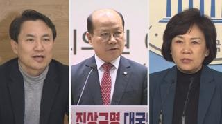 '5·18 망언' 한국당 의원들 서울 영등포경찰서에서 수사
