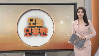 [오늘 오후엔] 대법, '육체노동 정년' 65세 연장 여부 결론 外