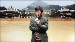 '문재인 복심' 양정철, 정치권 복귀…이달 귀국