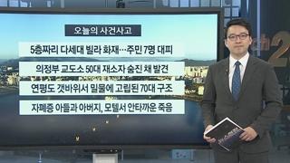 [사건사고] 5층짜리 다세대 빌라 화재…주민 7명 대피 外