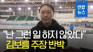 """[영상] 노선영, 김보름 '괴롭힘' 주장에 """"난 그런 일을 하지 않았다"""""""