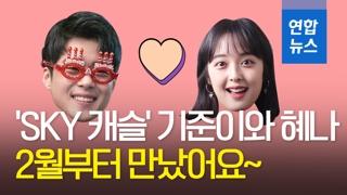 """[영상] 'SKY 캐슬' 기준이와 혜나 """"2월 초부터 만났어요"""""""