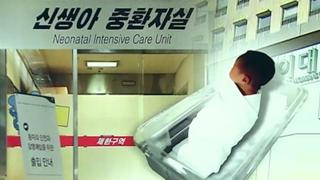 '신생아 사망' 이대목동병원 의료진 1심 전원 무죄