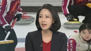 [뉴스워치] 컬링 '팀 킴' 주장, 감사 결과 대부분 사실로 확인