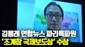 [현장] 김용래 연합뉴스 파리특파원, 조계창 국제보도상 수상