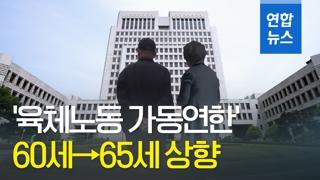 """[영상] """"육체노동 정년은 65세""""…보험·노동분야 파장 예상"""