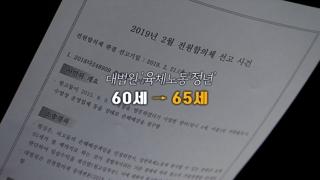"""[영상구성] 대법원 """"육체노동 정년 65세"""" 판결"""