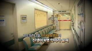 [영상구성] '신생아 사망' 이대 목동병원 의료진 1심 무죄 판결
