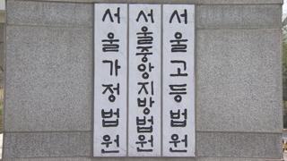 """""""세월호 참사 당일 청와대 문건 비공개 정당""""…1심 뒤집어"""