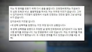 """안희정 부인 """"두사람 연애"""" vs 김지은 측 """"2차 가해"""""""