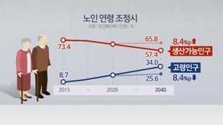 '육체정년' 연장…노인 연령 논의 가속화