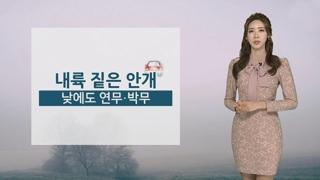 [날씨] 출근길 먼지에 안개까지…전국 '미세먼지 저감조치'