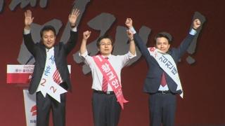 태극기부대 어디에?…야유 사라진 한국당 PK연설회