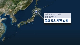 일본 홋카이도서 강진…큰 피해 없는 듯