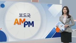 [AM-PM] 문 대통령, 나렌드라 모디 인도 총리와 정상회담 外