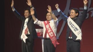 한국당, 오늘 수도권서 마지막 합동연설회
