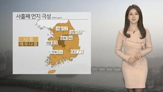 [날씨] 사흘째 먼지 극성…주말도 공기질 '나쁨'
