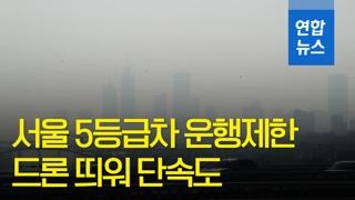 [영상] 전국 미세먼지 비상저감조치…서울 5등급차 운행 제한
